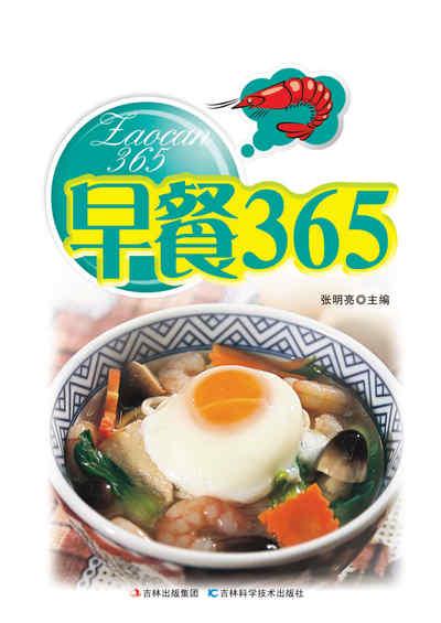 早餐365