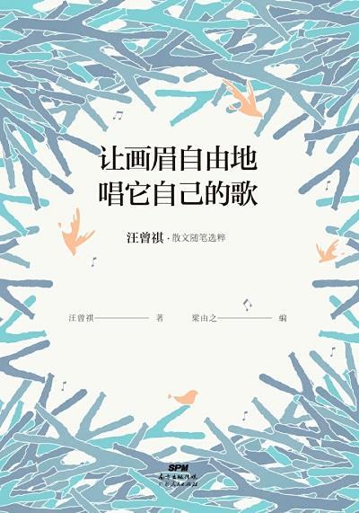 讓畫眉自由地唱它自己的歌:汪曾祺散文隨筆選粹
