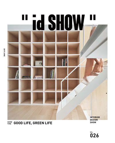 iDSHOW 好宅秀 [第26期] [有聲書]:GOOD LIFE, GREEN LIFE
