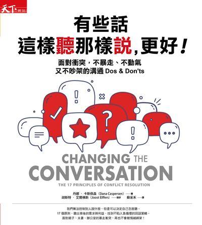 有些話, 這樣聽那樣說, 更好:面對衝突, 不暴走、不動氣又不吵架的溝通Dos&Don