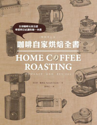 咖啡自家烘焙全書:全球咖啡玩家公認 學習烘豆必讀的第一本書