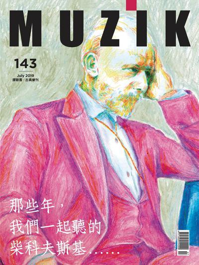 MUZIK古典樂刊 [第143期]:那些年, 我們一起聽的柴科夫斯基......