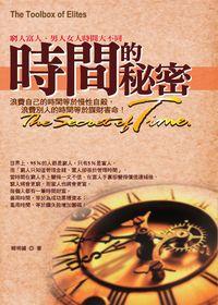 時間的秘密:窮人富人、男人女人時間大不同