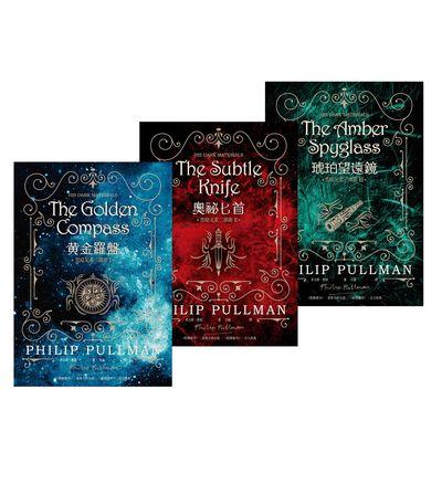 黑暗元素三部曲 [試讀本]:黃金羅盤、奧祕匕首、琥珀望遠鏡