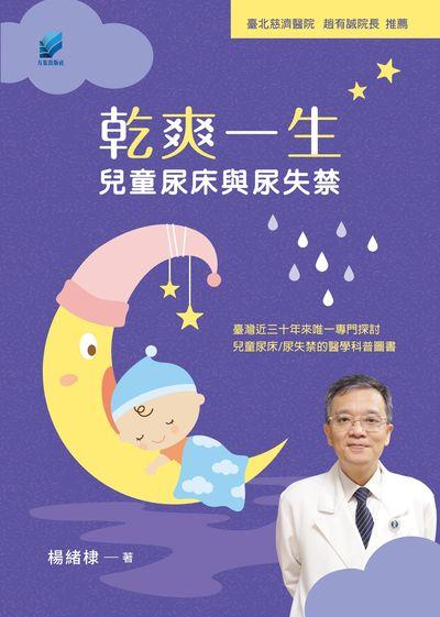 乾爽一生:兒童尿床與尿失禁