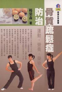 骨質疏鬆症防治:運動.營養.藥物