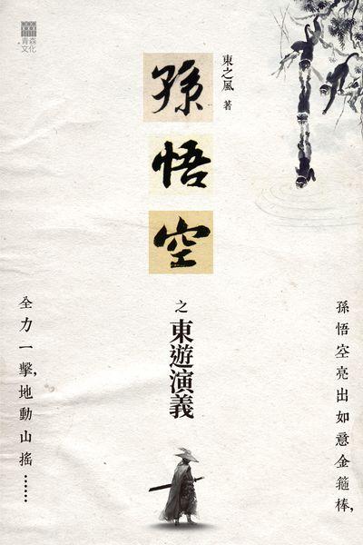 孫悟空之東遊演義