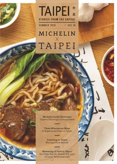 Taipei [Vol. 16]:Michelin x Taipei