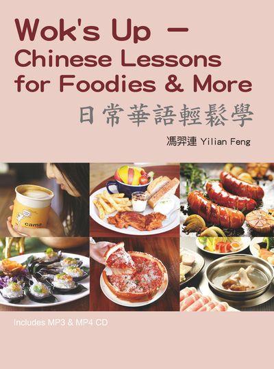 日常華語輕鬆學 [有聲書]