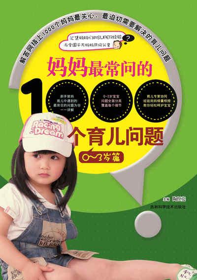 媽媽最常問的1000個育兒問題, 0-3歲篇