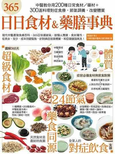 365日日食材&藥膳事典:中醫教你用200種日常食材/藥材+300道料理對症食療, 節氣調養, 改變體質