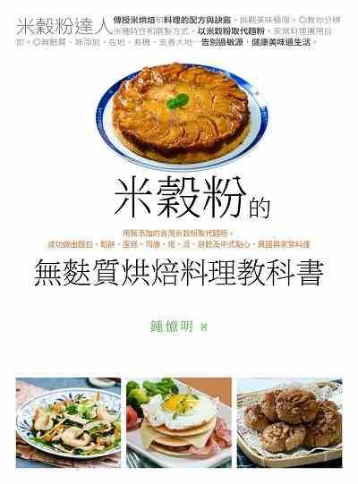 米穀粉的無麩質烘焙料理教科書:用無添加的台灣米穀粉取代麵粉, 成功做出麵包、鬆餅、蛋糕、司康、塔、派、餅乾及中式點心、異國與家常料理