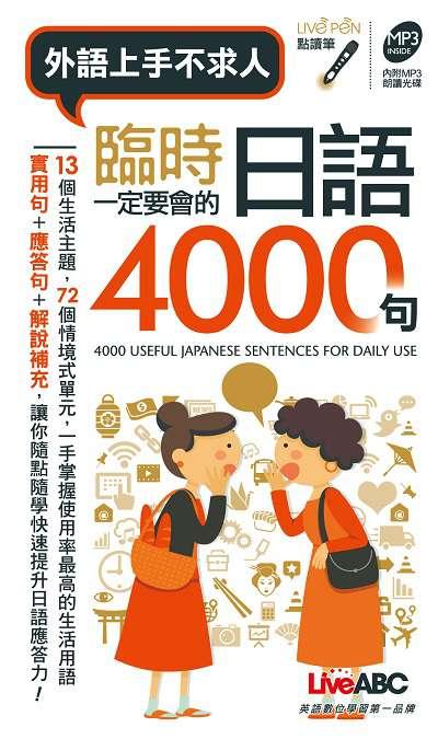外語上手不求人臨時一定要會的日語4000句 [有聲書]