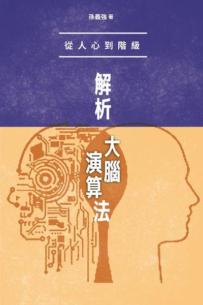 從人心到階級:解析大腦演算法