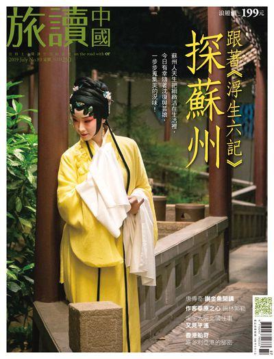 Or旅讀中國 [第89期]:跟著《浮生六記》探蘇州