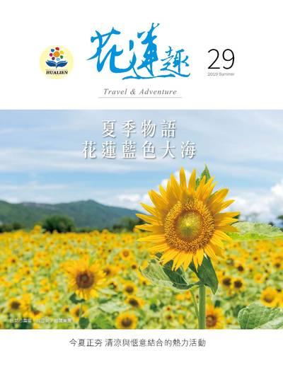 花蓮趣 [第29期] 夏季號:夏季物語花蓮藍色大海