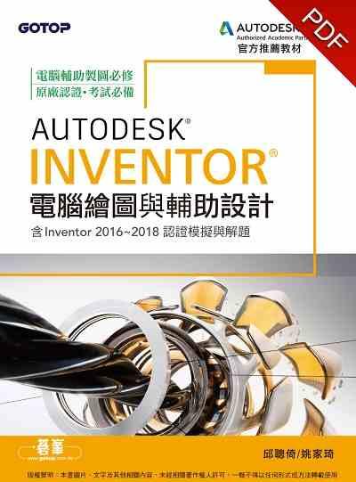 Autodesk Inventor電腦繪圖與輔助設計:含Inventor 2016-2018認證模擬與解題
