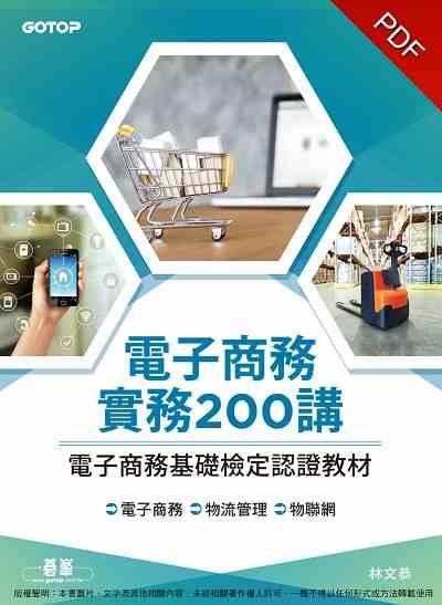 電子商務實務200講:電子商務基礎檢定認證教材