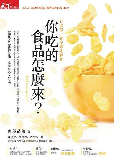 你吃的食品怎麼來?:日本第一食安專家解析