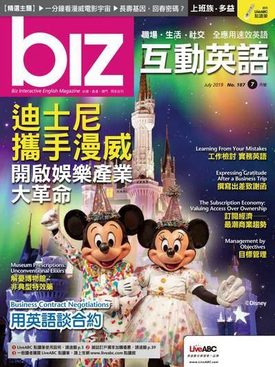 biz互動英語 [第187期] [有聲書]:迪士尼攜手漫威