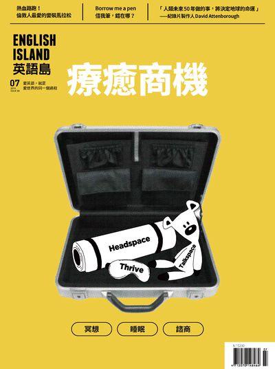 英語島 [ISSUE 68]:療癒商機