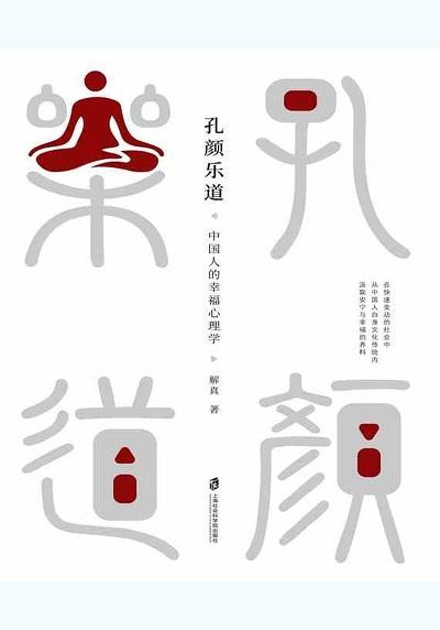 孔顏樂道:中國人的幸福心理學