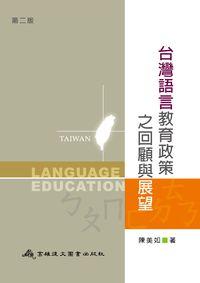 台灣語言教育政策之回顧與展望