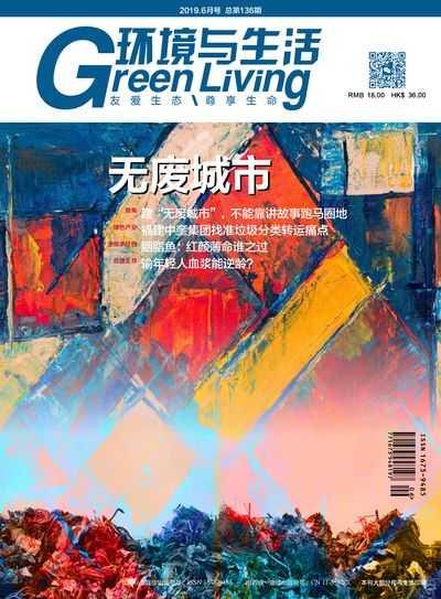 環境與生活 [2019年6月 總第136期]:無廢城市
