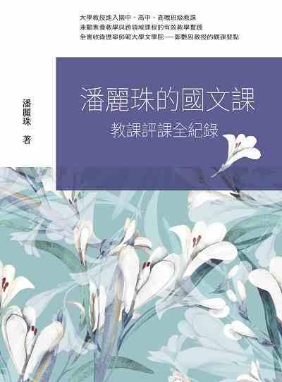 潘麗珠的國文課:教課評課全紀錄