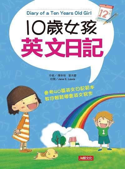 10歲女孩英文日記 [有聲書]