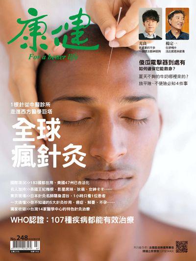 康健 [第248期]:全球瘋針灸
