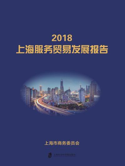 2018上海服務貿易發展報告