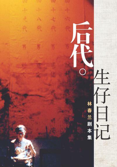 後代。生仔日記:林春蘭劇本集