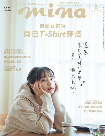 Mina米娜時尚國際中文版(精華版) [第199期]:時髦女孩的假日T-Shirt穿搭