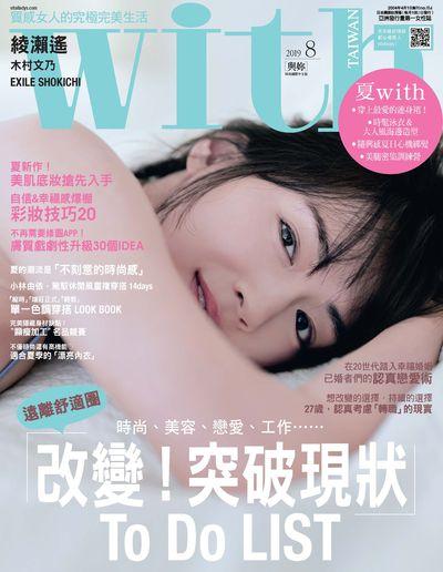 with與你時尚國際中文版 [第184期]:改變!突破現狀 To Do LIST
