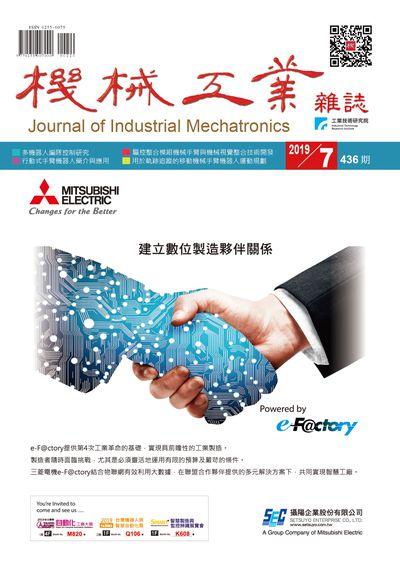 機械工業雜誌 [第436期]:建立數位製造夥伴關係