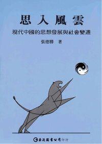 思入風雲:現代中國的思想發展與社會變遷
