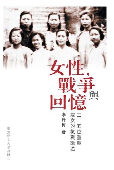 女性, 戰爭與回憶:三十五名重慶婦女的抗戰講述