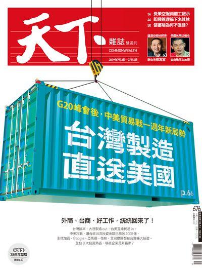 天下雜誌 2019/07/03 [第676期]:台灣製造 直送美國