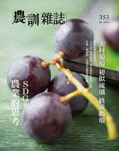 農訓雜誌 [第353期]:大村葡萄 初似琉璃 終成瑪瑙