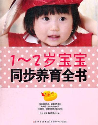 1~2歲寶寶同步養育全書
