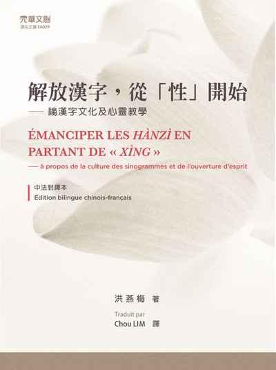解放漢字, 從「性」開始:論漢字文化與心靈教學