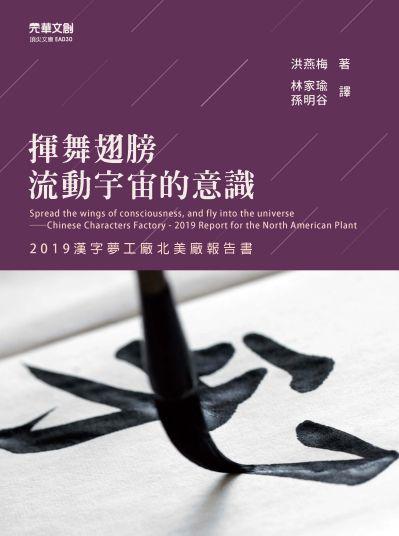 揮舞翅膀, 流動宇宙的意識:2019漢字夢工廠北美廠報告書