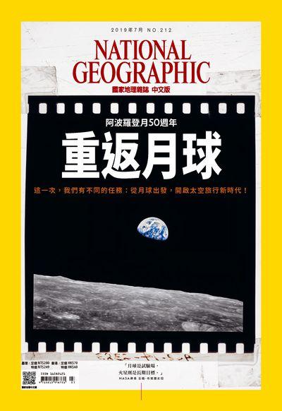 國家地理雜誌 [2019年7月 No. 212]:重返月球