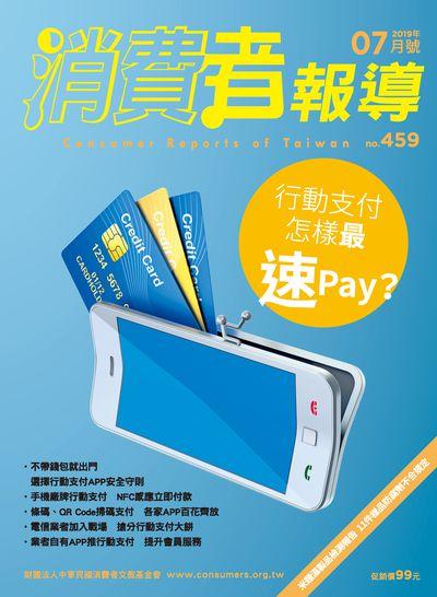 消費者報導 [第459期]:行動支付怎樣最速Pay?