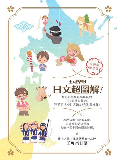王可樂的日文超圖解!:抓出自學最容易搞混的100個核心觀念, 將單字、助詞、文法分好類, 超好背!