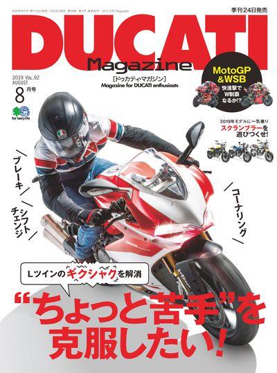 """DUCATI Magazine [August 2019 Vol.92]:""""ちょっと苦手""""を克服したい!"""