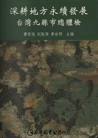 深耕地方永續發展:臺灣九縣市總體檢