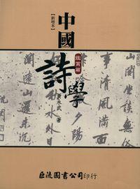 中國詩學, 鑑賞篇