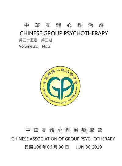 中華團體心理治療 [第25卷第2期]